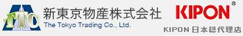 新東京物産株式会社